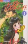 Redī Masukarēdo 1 - Chiho Saitou