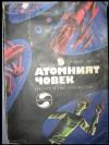 Атомният човек - Любен Дилов