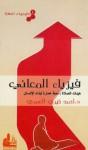 فيزياء المعاني - أحمد خيري العمري