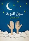 سجل التوبة - Ameen Rihani, أمين الريحاني