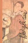 Amadeo Modigliani - Vitali Vilenkin, Jüri Ojamaa