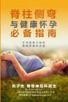 脊柱侧弯与健康&#24: 引导您每月如何&#29 顾脊椎和安&#32 - &#21016 &#23376 &#26480, Kevin Lau