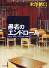 愚者のエンドロール - 米澤 穂信(Yonezawa Honobu), 高野 音彦