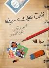 نامت عليك حيطة - نهى محمود, محمد فتحي
