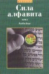 Power of Aleph - Yehuda Berg