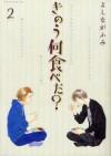 きのう何食べた? 2 - Fumi Yoshinaga