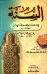 السنة - عبد الله بن أحمد بن حنبل, أحمد بن حنبل