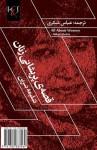 All about Women: Ghesse-Ye Parishani Zanan - Taslima Nasrin, Abbas Shokri