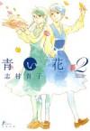 青い花(2) - Shimura Takako, 志村 貴子
