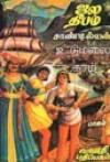 ஜல தீபம் - Sandilyan