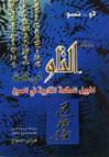 كتاب التاو تي-تشينغ انجيل الحكمة التاوية في الصين - Laozi, فراس السواح