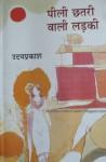 पीली छतरी वाली लड़की - Uday Prakash