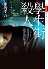 學生街殺人 - Keigo Higashino, 東野圭吾, 王蘊潔
