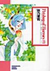 Petshop of Horrors 3 - Matsuri Akino