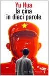 La Cina in dieci parole (Serie bianca) (Italian Edition) - Yu Hua, S. Pozzi