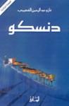 دنسكو - Ghazi Abdul Rahman Algosaibi, غازي عبد الرحمن القصيبي