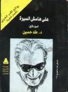 على هامش السيرة - الجزء الأول - طه حسين