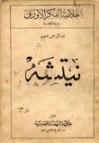 نيتشه - عبد الرحمن بدوي