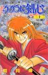 るろうに剣心 [Rurouni Kenshin] 22 (Rurouni Kenshin, #22) - Nobuhiro Watsuki