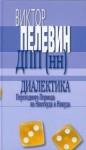 ДПП (Диалектика переходного периода) - Victor Pelevin