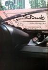 راننده تاکسی - محمود فرجامی