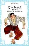 坊っちゃん (青い鳥文庫 69-1) - Sōseki Natsume, 福田 清人, 斎藤 博之