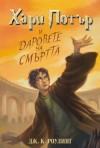 Хари Потър и Даровете на смъртта (Хари Потър, #7) - Джоан Катлийн Роулинг, Емилия Масларова, J.K. Rowling