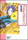 Petshop of Horrors 2 - Matsuri Akino