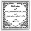 رياض الجنة في الرد على المدرسة العقلية ومنكري السنة - سيد بن حسين العفاني
