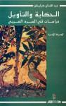 الحكاية والتأويل: دراسات في السرد العربي - عبد الفتاح كيليطو, Abdelfattah Kilito