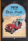 Petualangan Tintin: Di Negeri Emas Hitam (The Adventures of Tintin : Land of Black Gold) - Hergé