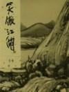新修版笑傲江湖三 - Jin Yong
