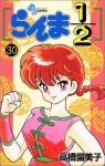 Ranma 1/2, Volume 30 - Rumiko Takahashi