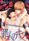罪人のキス - Shin Mizukami, 水上 シン