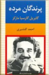 پرندگان مرده - احمد گلشیری, Gabriel García Márquez