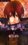 僕から君が消えない(1) (フラワーコミックス) - Saki Aikawa