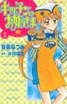 キッチンのお姫さま 3 - Natsumi Ando, Miyuki Kobayashi