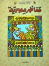 مناظر مصرية - حلمي التوني
