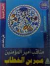 مناقب عمر بن الخطاب - ابن الجوزي