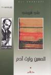 الحسين وإرث آدم - Ali Shariati, Ali Shariati