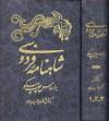 شاهنامه فردوسی بر اساس چاپ مسکو نه جلدی مجلد اول شامل جلدهای یک و دو و سه - Abolqasem Ferdowsi, سعید حمیدیان