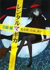 レンタルマギカ―魔法使いの妹、再び [The Magician's Little Sister, again] (Rental Magica, #19) - Makoto Sanda, 三田 誠, pako