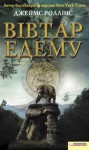 Altar of Eden (Ukrainian edition) - James Rollins