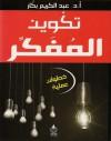 تكوين المفكر - عبد الكريم بكار
