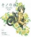 キノの旅 『旅人の話 -You-』 - Keiichi Sigsawa, 黒星 紅白