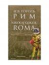 Roma - Nikolai Gogol