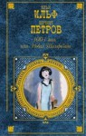 1001 Den, Ili Novaia Shakherezada - Ilya Ilf, Yevgeni Petrov