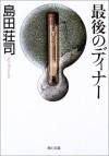 Saigo No Dinā - Soji Shimada