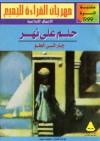حلم على نهر - جار النبي الحلو