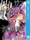 D.Gray-man 12 (ジャンプコミックスDIGITAL) (Japanese Edition) - Katsura Hoshino, 星野 桂